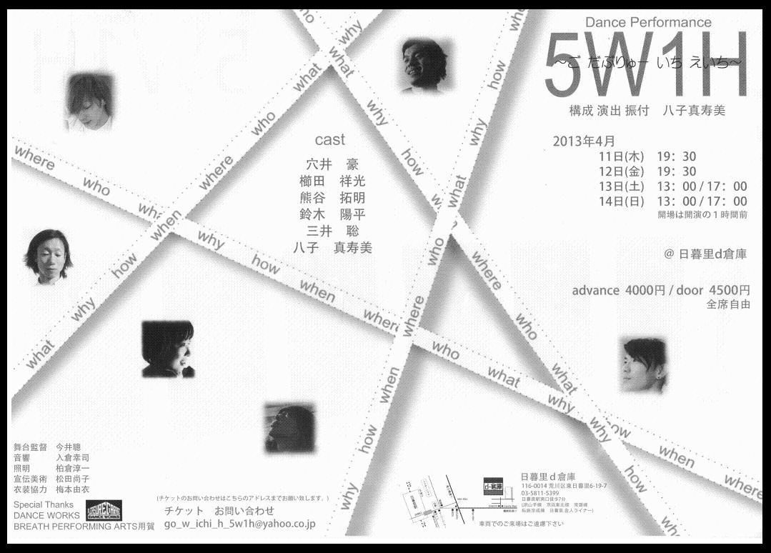 20130412_5w1h_2